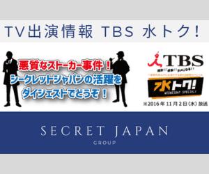 ストーカー対策で総合探偵社シークレットジャパンTV出演